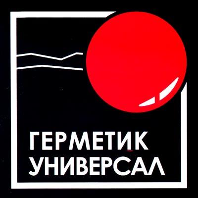 """ООО """"Торговый Дом ГЕРМЕТИК-УНИВЕРСАЛ"""""""